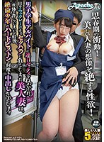 AP-762 A Beautiful Married Woman Who Has Been Asked For Sex By A Male Student Part-time Job Every Day And Lost To Sexual Harassment That Escalates Every Day, Once Forgave Her Body, But Finally, An Unfaithful Boy …