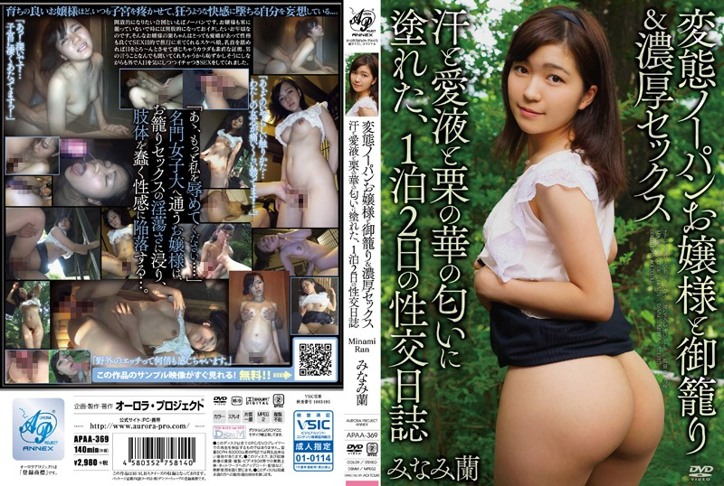 APAA-369 Wet Smell Of Transformation Wearing No Underwear Lady And Your Muffled And Thick Sex Sweat And Joy Juice And Chestnut Flower, Orchid Intercourse Diary Of Two Days And One Night Minami