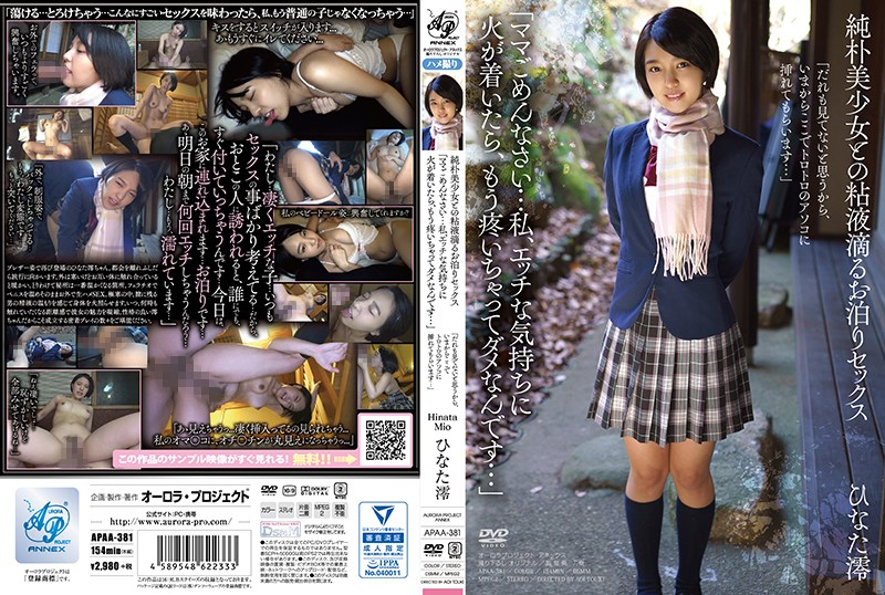APAA-381 Sticky And Slippery Sleepover Sex With A Naive And Beautiful Girl