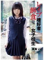 APAK-082 I Go School Girls Natsumi Became A Victim Of Rape's Preference