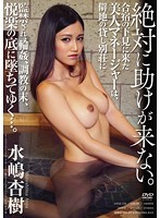 APAK-119 Absolutely To Help Does Not Come.The Beauty Manager Came To The Preliminary Inspection Of The Camp, Is Confined To The Holiday Home Of Remote Areas, Gangbang, The End Of The Training, Yuku Fell In The Bottom Of The Pleasure .... Mizushima Anjou