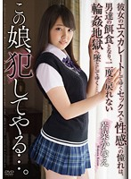 APAK-145 This Daughter, I'll Commit …. Kanae Wakana