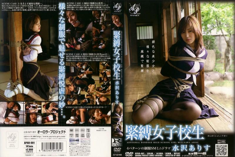 APAR-001 Alice Mizusawa School Girls Bondage