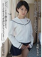 「純朴文系美少女の糸引く愛液と変態性交 「ダメっ...そんなに膣を穿られたら、わたしイキすぎてオカシクなっちゃいます...。」 美咲ヒカル」のパッケージ画像