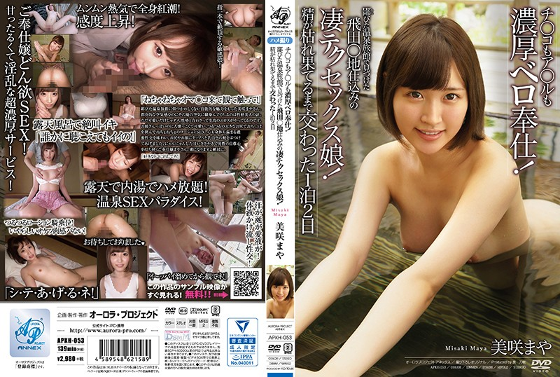 [APKH-053] Misaki Maya - Rich And Thick Tongue Service For Your Dick And Ass!
