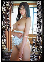 [APKH-075] 3 Way Teasing Sex Footage The Alluring Lady Next Door Is A Slut With Huge Tits Mirai Haruka
