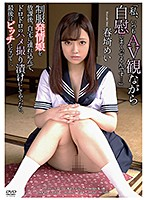"APKH-093 ""I Always Masturbate While Watching AV …"" Uniform Uniforms After Taking A Daughter In School, Take Her To Her Home, And Take Spring Pickles"