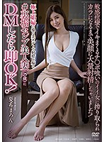 APKH-156 Immediately OK If You DM To A Beautiful Celebrity Wife (25 Years Old) Who Incites Ejaculation With A Beautiful Body Like A Superb Whore! Maron Natsuki, A Good Woman Who Eats Ji ○ Port Spree With Sensitive Convulsions