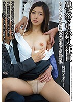 罠に落された新入社員 セクハラ告訴の逆恨みで嬲り尽くされる私 阿部栞菜