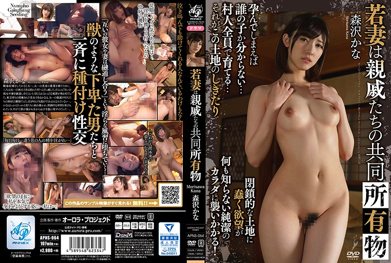 [APNS-064] Iioka Kanako - This Young Wife Belonged To All Of Her Relatives