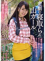 [APNS-068] The Tragedy Of The Cuckolded Mountain Girl In A Cabin In The Woods, There Was Beastly Lust Filled With Drool And Pussy Juices And Cum, All Mixed Together Haruna Ayane