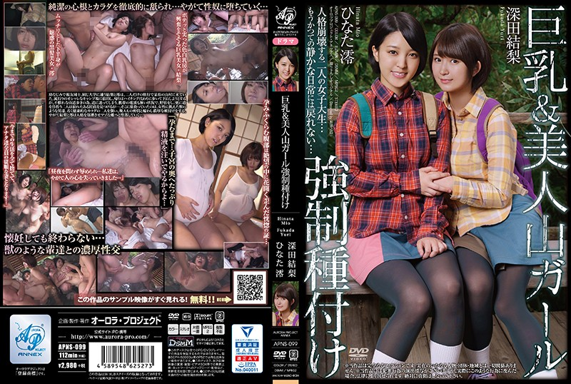 APNS-099 Beautiful Mountain Girl Forcibly Gets Impregnated