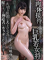 APNS-109 肉体接待を強要された巨乳若女将 宮咲ゆい