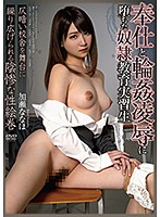 APNS-123 Trainee Teacher Turned Sex Slave Thrown Into Sexual Servitude And Gang Bang R*pe Nanaho Kase
