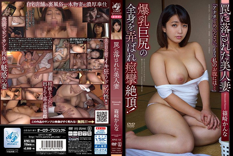 APNS-154 A Beautiful Wife Who Was Dropped In The Cage Kanna Shinozaki