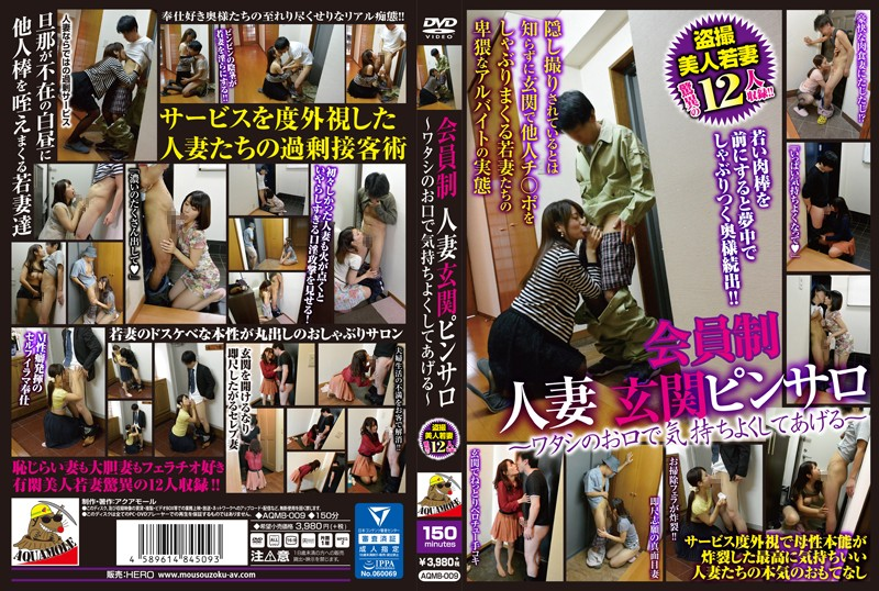 AQMB-009 Membership System Married Woman Entrance