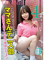 AQMB-026 Mama's Tennis Club After Practice, 4 Vaginal Cum Shot Lessons At His Wife's Home