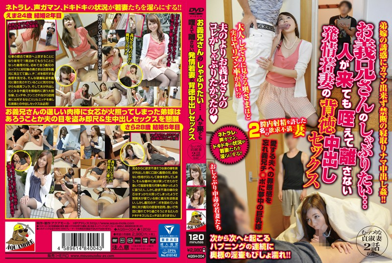 AQSH-004 Sex Pies Immorality Of Estrus Young Wife That Your Brother-in-law's Sucking Want ... People Are Not Released By Example Mouth Can Come