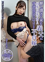 AQSH-037 An Unfaithful Wife Who Gets Her Body Violated By Her Father-In-Law Who Came To Her Place Uninvited Starts To Get Hooked On The Immoral Sex. Manami Oura