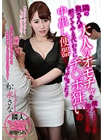 AQSH-040 I Knew That My Wife Next Door Purchased An Adult Toy, And Instead Of Doing It Silently, I Did It In The Toilet Bowl Of Madness! ! Matsunaga Sana