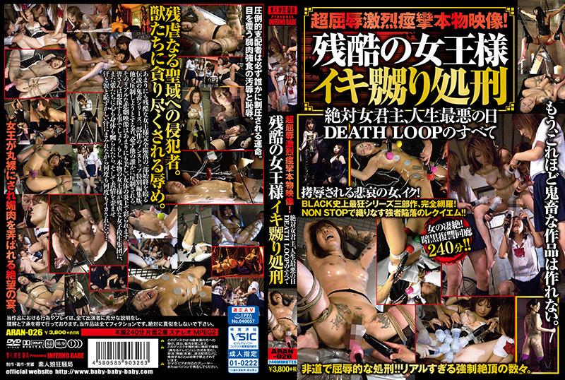 [ARAN-026] 超屈辱激烈痙攣本物映像!残酷の女王様イキ嬲り処刑 絶対女君主、人生最悪の日 DEATH LOOPのすべて
