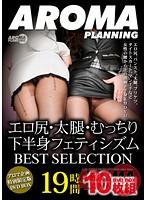 エロ尻・太腿・むっちり下半身フェティシズム BEST SELECTION