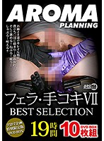 フェラ・手コキVII BEST SELECTION