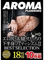 エロ尻・太腿・むっちり下半身フェティシズムII BEST SELECTION