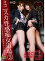 ミニスカ性感痴女道場 3 (ブルーレイディスク) (BOD)