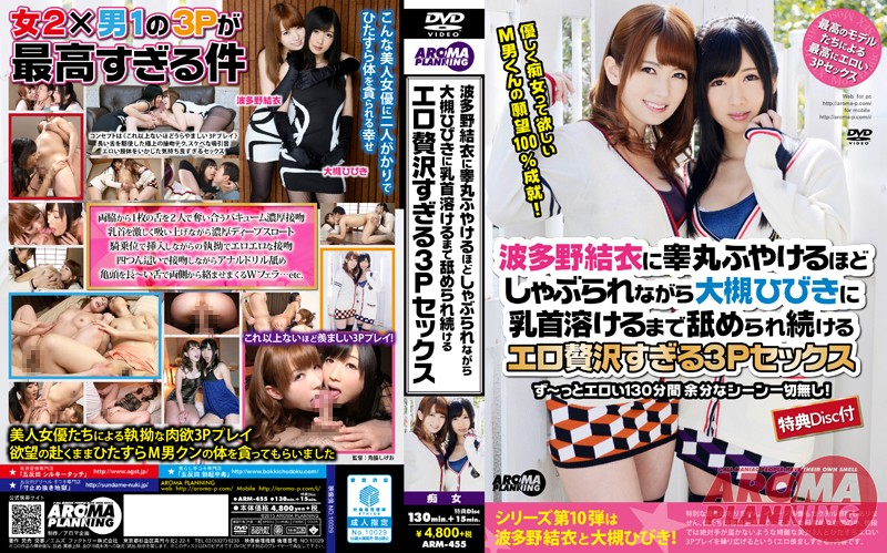 ARM-455 3P Sex Erotic Too Extravagant To Continue Licked Until Dissolved Nipples Hatano Yui To The Testicle Wrinkly About Suck Is While Otsuki Sound