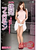 ARM-546 Kurea Of Provocation Pheromone … Beauty OL Is I'm Troubled Past Villainess … Hasumi Kurea