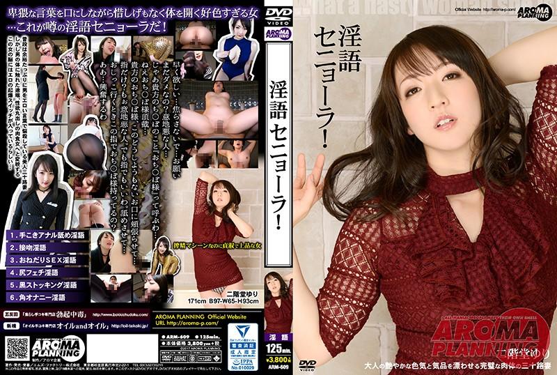 淫語セニョーラ! 二階堂ゆり …ARM-609…||キス・接吻,淫語,熟女,痴女,二階堂ゆり