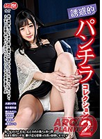 [ARM-616] Seductive Panchira Collection 2