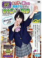 ARM-717 AJOI Supporting Ver. DVD That Can Be Masturbated Gently Encouraged By Girls