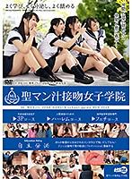 ARM-748 聖マン汁接吻女子学院