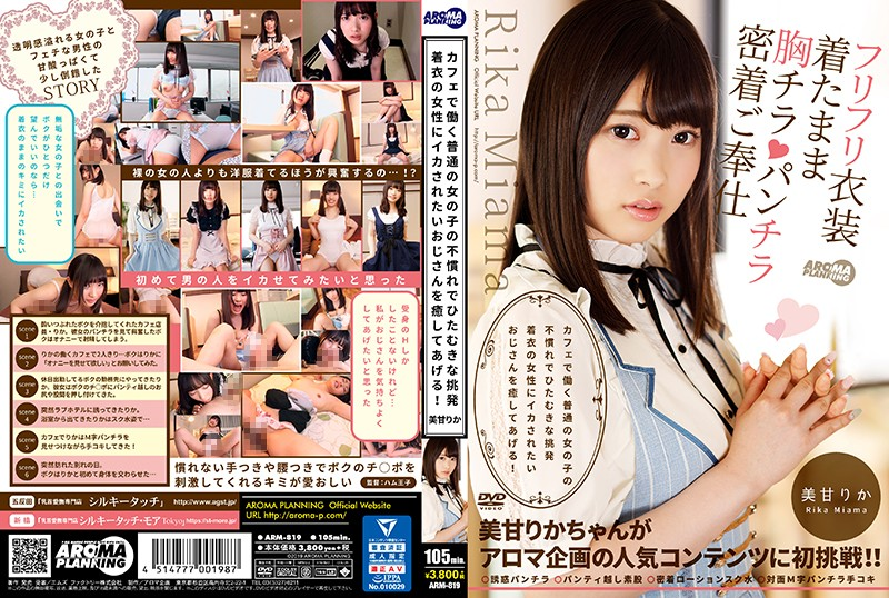 ARM-819 An Unfamiliar And Dedicated Provocation Of An Ordinary Girl Working In A Cafe Heals An Uncle Who Wants To Be Squid By A Woman In Clothes! Beautiful Sweetness (Aroma Kikaku) 2019-12-13