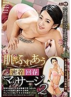 [ARM-868] Skin Touching Close Contact Sexual Healing Massage 2