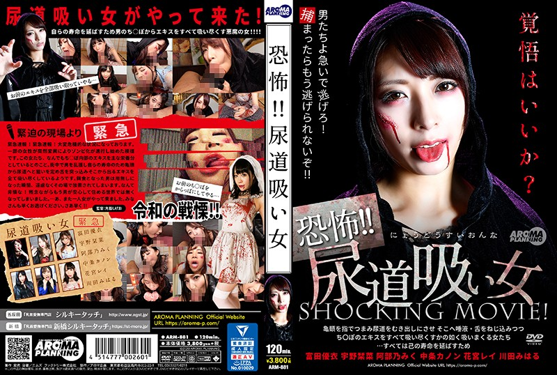 Aroma Kikaku ARM-881 Fear! ! Urethral Sucking Woman 2020-07-07