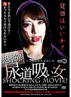 [ARM-881] Frightening!! Ureter Slurping Woman
