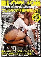 [ARM-909] -Round Ass- Is A Qualification -Wearing Black Stockings- Is Work Regulations Welcome To Blowjob Corporation