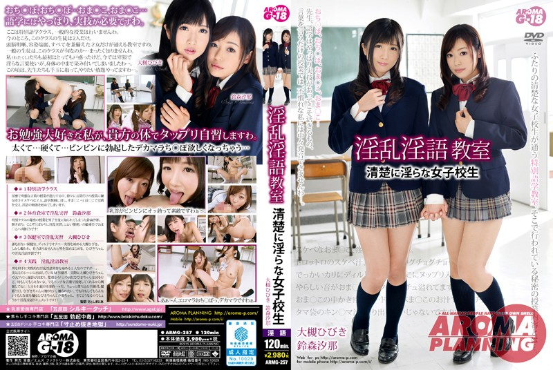 ARMG-257 Nasty Dirty Classroom Neat And Clean Indecent School Girls Otsuki Sound Suzumori Shio_