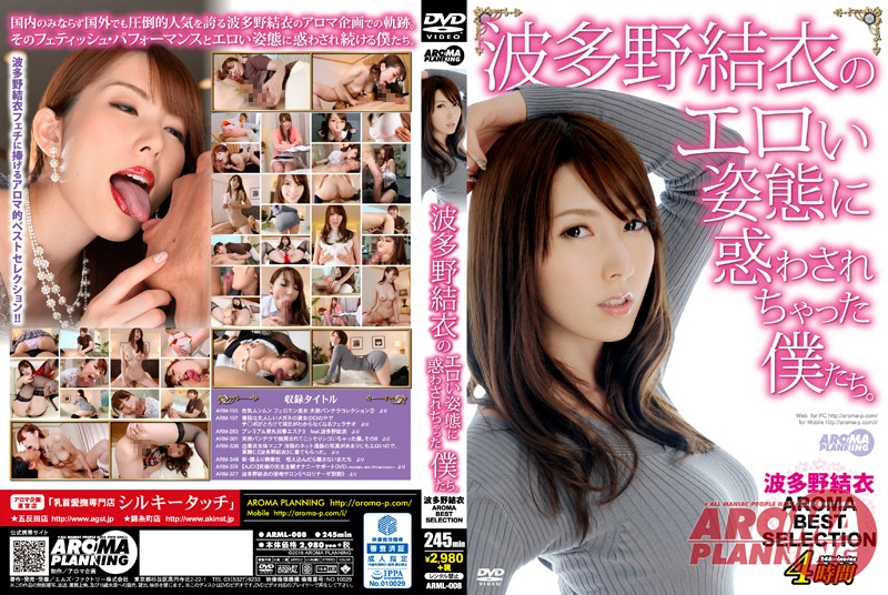 ARML-008 Hatano Servants Had Been Misled By The Yui Eloy Figure. AROMA BEST SELECTION