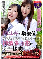 ARMM-051 3P Sex In Cowgirl Of God Snow Too Jealous Erotic To Be Continue To Seek A Thick Kiss To God Hata Ichihana While Tasting Obscene Hip Tsukai