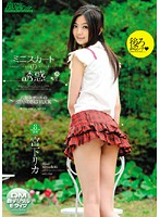 ARS-042 Miyashita Rika - Standing Fuck, Temptation Of Eight-head Figure Of Girl Mini Skirt