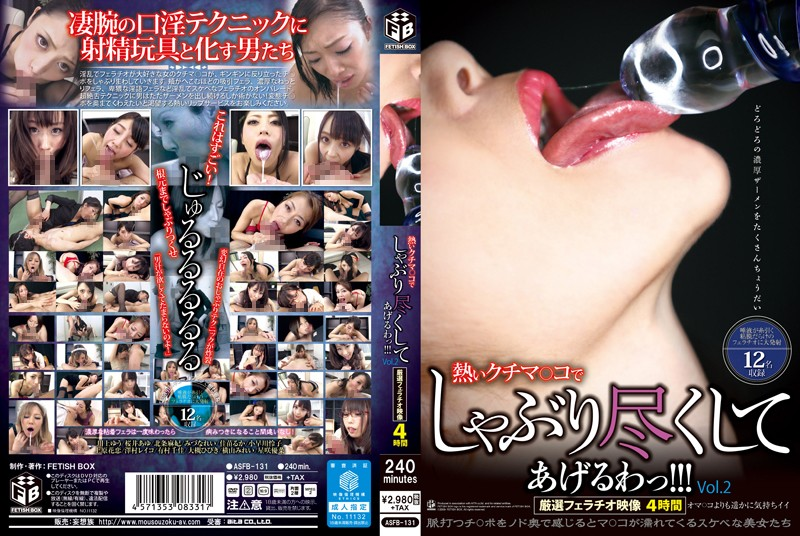ASFB-131 Wow I'll Exhausted Sucking In Hot Kuchma Co ○! ! ! Carefully Selected Fellatio Video 4 Hours Vol.2 (Fetish Box/ Mousou Zoku) 2015-03-19