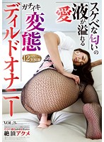 [ASFB-196] Real Orgasmic, Perverted Dildo Masturbation Covered In Dirty-Smelling Love juices vol. 3