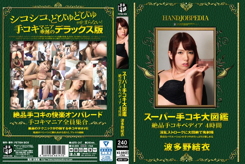 ASFB-247 Super Handjob Encyclopedia Exquisite Hand Kokipedia 4 Hours Yui Hatano