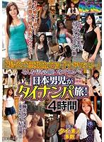 「褐色で無垢な女の子とやりたい…」そんな切なる願いを叶えるべく日本男児がタイナンパ旅!4時間