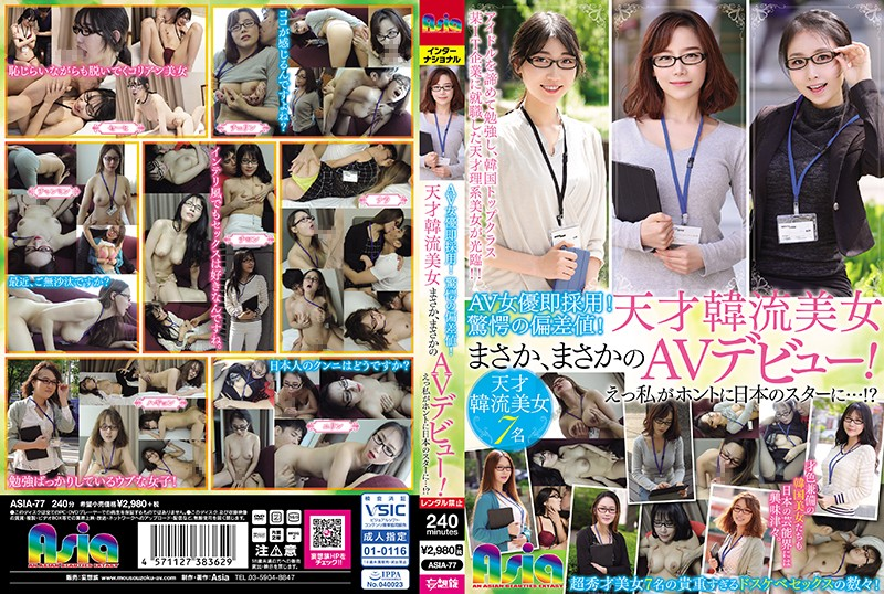 ASIA-077 AV Actress Immediate Adoption!Astonishing Deviation Value!Genius Korean Style Beauty No Way, Rainy Day AV Debut!Eh I'm Really A Japanese Star ...! ? (Asia/ Mousou Zoku Inta-nashonaru) 2019-05-19