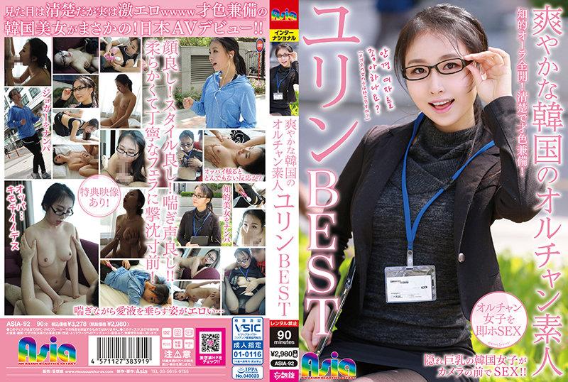 [ASIA-092] 爽やかな韓国のオルチャン素人 ユリン BEST